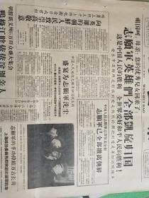 文汇报1958年10月27日
