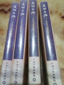成功之路:长庆石油勘探局十年大发展历程(一二三四)