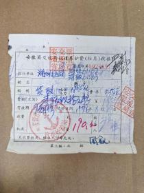 安徽省交通局航道养护费收据(安徽省船舶检验处宿松检验站)