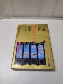 中国古代房室养生集要  正版