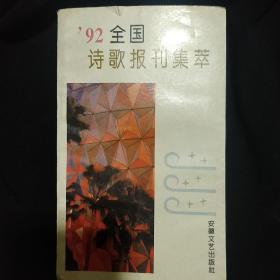《92全国诗歌报刊集萃》.安徽文艺出版社 1993年1版1印 2000册 私藏 书品如图