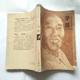 中国现代作家选集-茅盾  馆藏