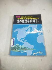 世界地理常识问答(下)
