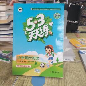 53天天练小学同步阅读一年级下册人教版2019年春