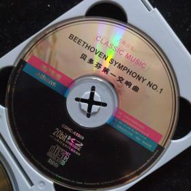 光盘  古典音乐 贝多芬第一交响曲   第二 第三、第四 第五、第六、第七 第八  第九交响曲 共 9盘合售