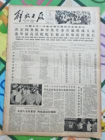 解放日报1983年6月21日