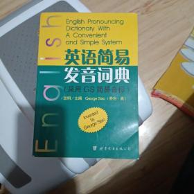 英语简易发音词典(采用GS简易音标)