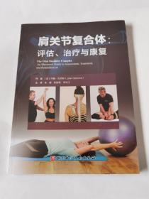肩关节复合体:评估、治疗与康复 现货正版实拍 非偏包邮