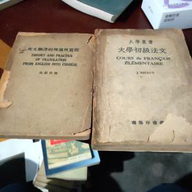 英文翻译的理论与实际 ,大学初级法文2本合售