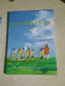 杭州市环境教育基地导览