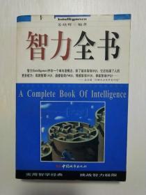 挑战智力极限  实用智学经典   智力全书