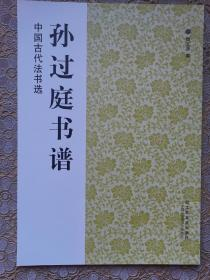 (中国古代法书选)孙过庭书谱