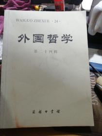 外国哲学(第24辑) 第二十四辑