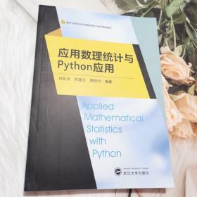 应用数理统计与Python应用