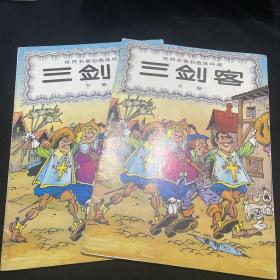 世界名著彩色连环画:三剑客 (上下册)