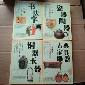 收藏与鉴赏丛书一套四本(古典家具雕器、铜器玉器、书法字画、瓷器陶器)