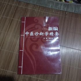 新编中医诊断学精要