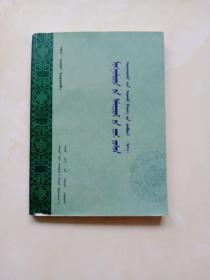 蒙古族习俗 蒙文