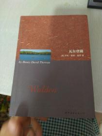 世界名著典藏系列:瓦尔登湖(英文全本)