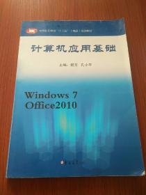 """计算机应用基础(Windows7Office2010)/中等职业教育""""十二五""""(精品)规划教材"""