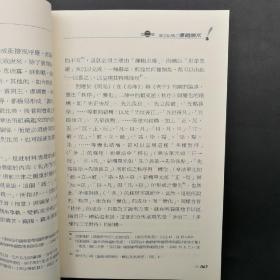 特惠·台湾万卷楼版 陈满铭 《章法結構原理與教學》