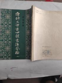 唐诗三百首四体书法艺术(九)