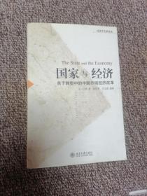 国家与经济:关于转型中的中国市场经济改革