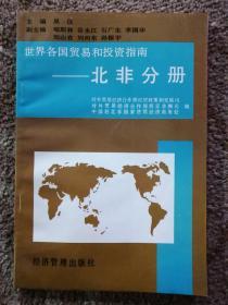世界各国贸易和投资指南—北非分册