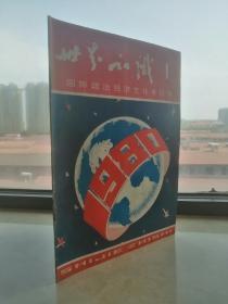 80年代国际政治经济文化半月刊----《世界知识》-----第一期----虒人荣誉珍藏