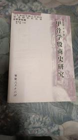 甲骨学殷商史研究