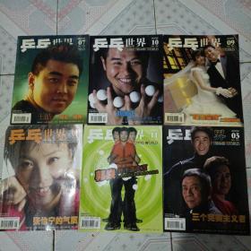 乒乓世界2006-3/7/8/9/10/11期(6本)