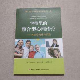 中小学心理教师的视角与行动丛书:学校里的整合型心理治疗:将理论转化为实践