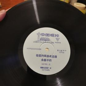 敬爱的周恩来总理永垂不朽,黑胶木唱片