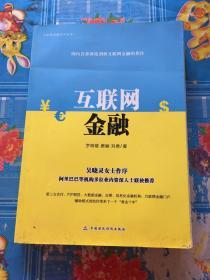 互联网金融系列丛书:互联网金融