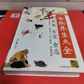 中华食物养生大全(珍藏本)