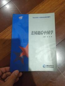 美国战后中国学
