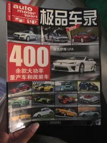 极品车录2011