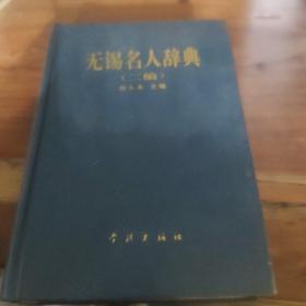 无锡名人辞典 二编