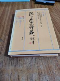 孙子兵法释义(增订本)
