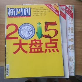 新周刊2015?年第23.24.04.期总456.457.437.】合售