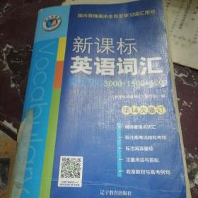 新课标英语词汇3000+1500+500第十四次修订