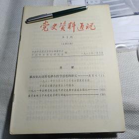《党史资料通讯》1982年第1期(总第31期)