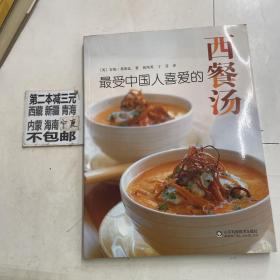 最受中国人喜爱的西餐汤