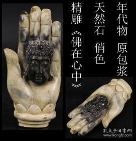 """【希品 年代物 日本购回《原包浆 天然石 俏色精雕 佛在心中 """"释迦牟尼佛""""》""""释迦牟尼佛""""佛教的创立者,释迦牟尼(佛陀)是古代中印度迦毗罗卫国的释迦族人,他存在于西元前第一个千年的中期,这件""""释迦牟尼佛""""工艺精湛,是收藏及供奉者之首选佳品】尺寸:最高9.3CM,最宽4.6CM,最厚3.1CM,重143克"""