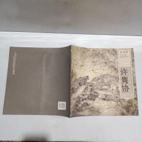 新视野当代名家中国画鉴赏系列丛书许隽协