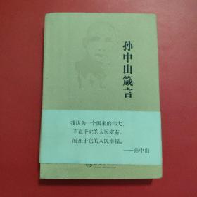 孙中山箴言