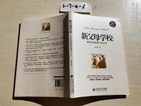 新父母学校刘良华家庭教育讲演录