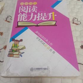 小学语文阅读能力提升