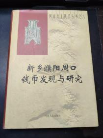 新乡濮阳周口钱币发现与研究【精装本】