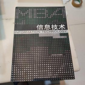 信息技术:信息技术与现代组织管理